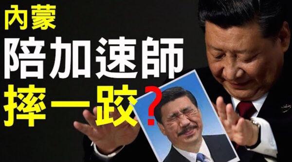 【老北京茶館】美驅逐公派中國留學生 內蒙古學生群起維權
