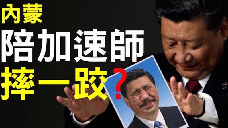 【老北京茶馆】美驱逐公派中国留学生 内蒙古学生群起维权