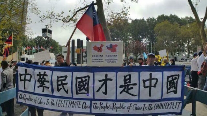 《石濤聚焦》台外交部長:台灣已準備好 重返聯合國