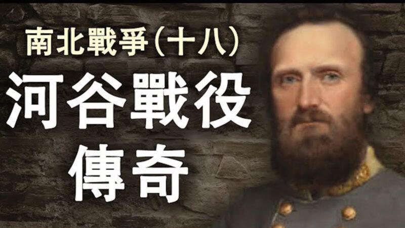 【江峰劇場】南北戰爭第十八回