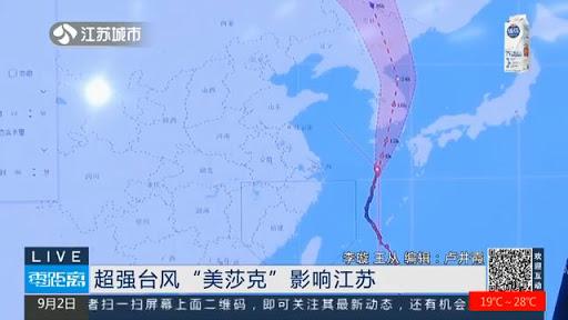 千年不遇 中國東北一週內迎來第二個強颱風