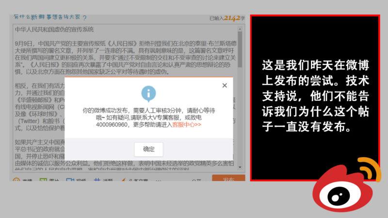 美驻华使馆官微二次发布大使文章失败 未通过审核