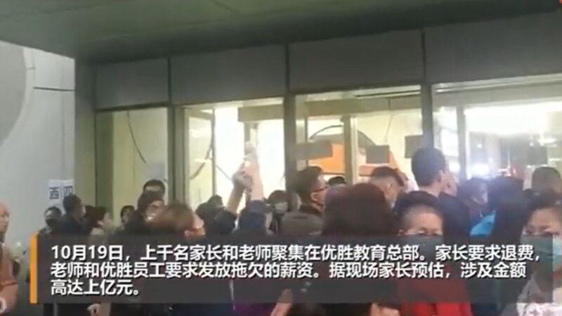 """北京罕见爆发群体抗议 维权者高喊""""还钱"""""""