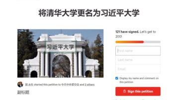 網曝國師請願:將清華大學改名「習近平大學」