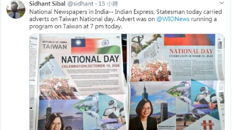 刊台灣國慶廣告 中共使館警告 印度媒體回嗆