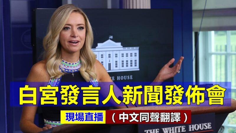 【重播】白宫简报会:新增3.8万例 死亡774例