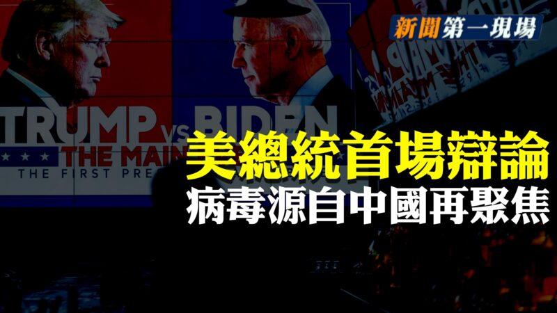 【新聞第一現場】美總統辯論 病毒源自中國再聚焦