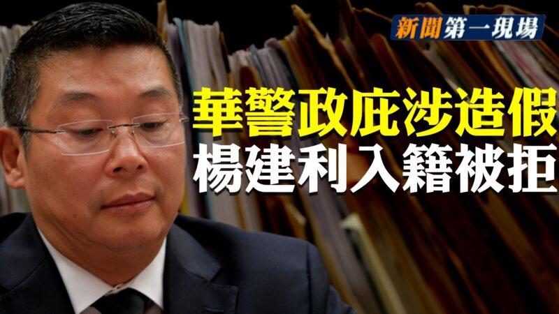 【新聞第一現場】楊建利入籍被拒 華警政庇涉造假