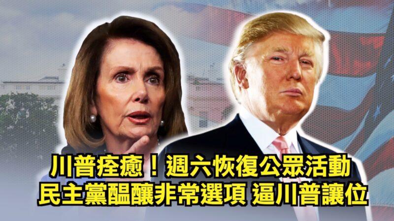 """【西岸观察】民主党考虑""""非常选项""""逼川普让位"""