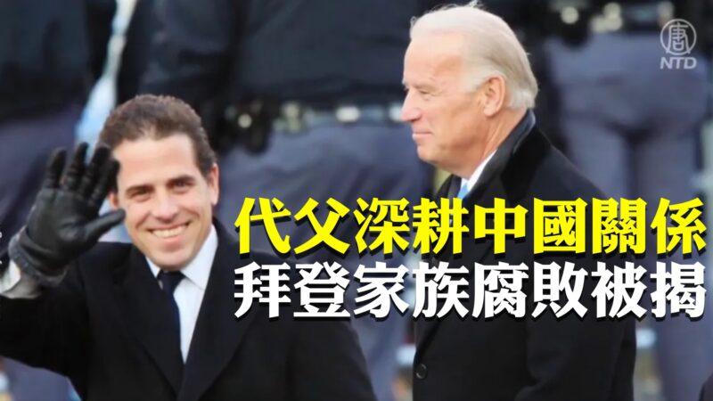 【新唐人晚間新聞】拜登家族腐敗連日被起底