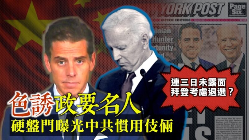 張明健:拜登兒子性虐中國女童 見證中共毒招
