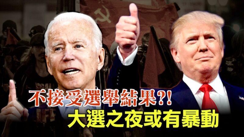【西岸观察】不接受选举结果 大选之夜有暴动?