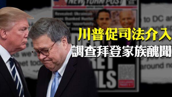 【新唐人晚间新闻】川普促司法调查拜登家族丑闻