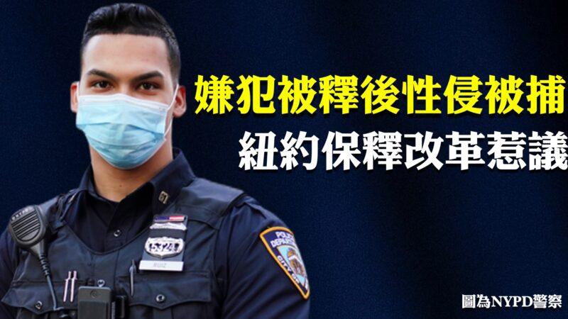 【新唐人晚間新聞】嫌犯被保釋後再性侵老婦惹議