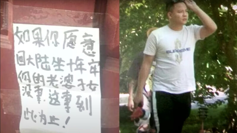 【新唐人晚间新闻】美起诉8名猎狐行动中共特工