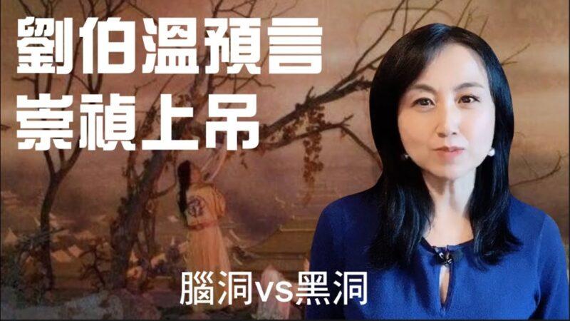 【腦洞vs黑洞】劉伯溫預言崇禎上吊!歷史會重演嗎?