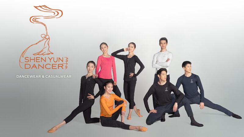 全新服裝品牌 -「神韻Dancer」隆重推出