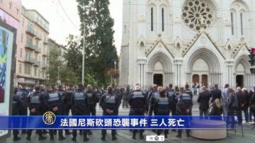 法国尼斯圣母教堂恐袭 三人死亡 多人受伤