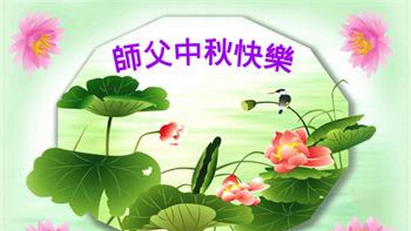 中国各地讲真相法轮功学员恭祝李洪志大师中秋节快乐