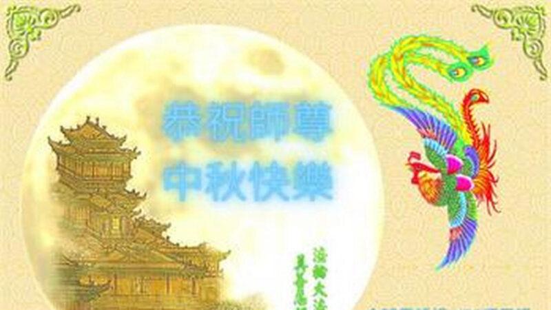 海外大法弟子恭祝师尊中秋好(29条)