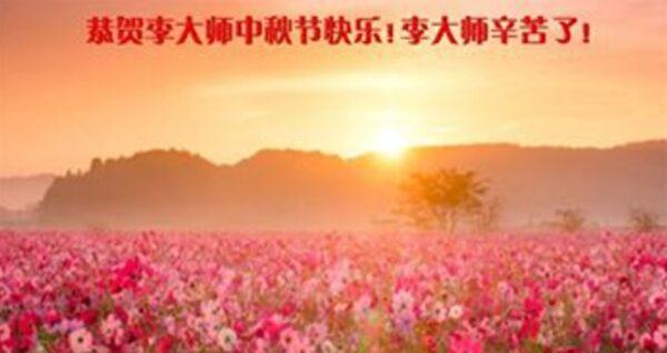 大陆各界民众恭祝李洪志大师中秋快乐