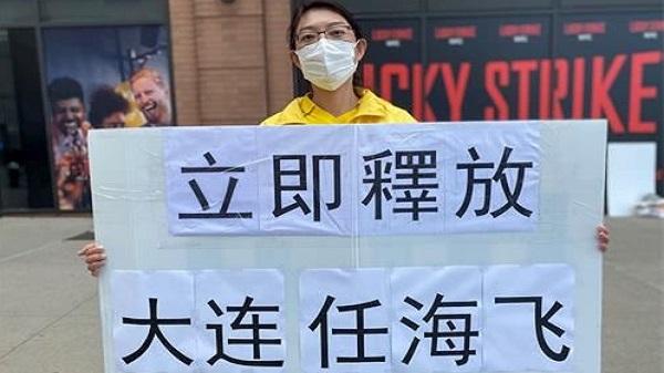 謝燕益:法輪功學員任海飛案之無罪法律意見書