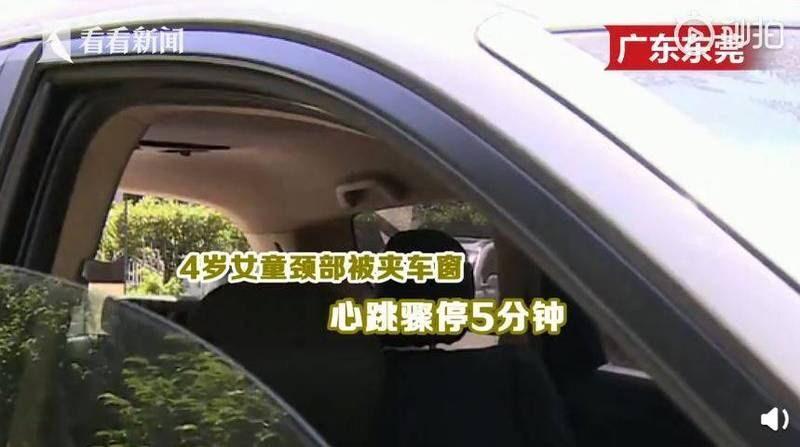 东莞妈妈关车窗 幼女颈部被夹5分钟后才发现