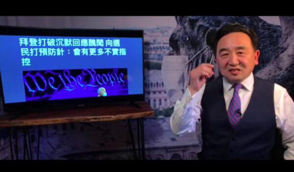《石涛聚焦》拜登亲答硬盘丑闻:会有更多内容被披露
