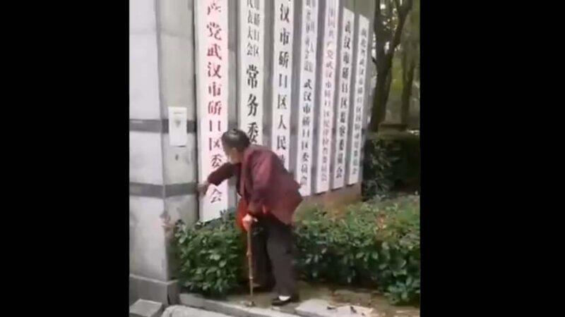 武漢老太怒拆區黨委門牌未果 舉杖猛砸(視頻)