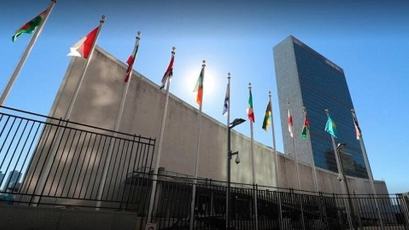 联合国大会较量内幕:39国抱团 挫败战狼威胁