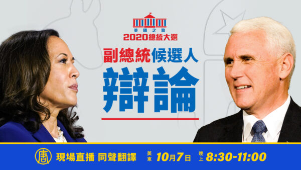【2020美國總統大選】彭斯vs賀錦麗 副總統候選人辯論直播(中文同聲翻譯)
