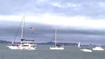 【選民心聲】深藍舊金山揚紅帆 保守派船隊遊行挺川普