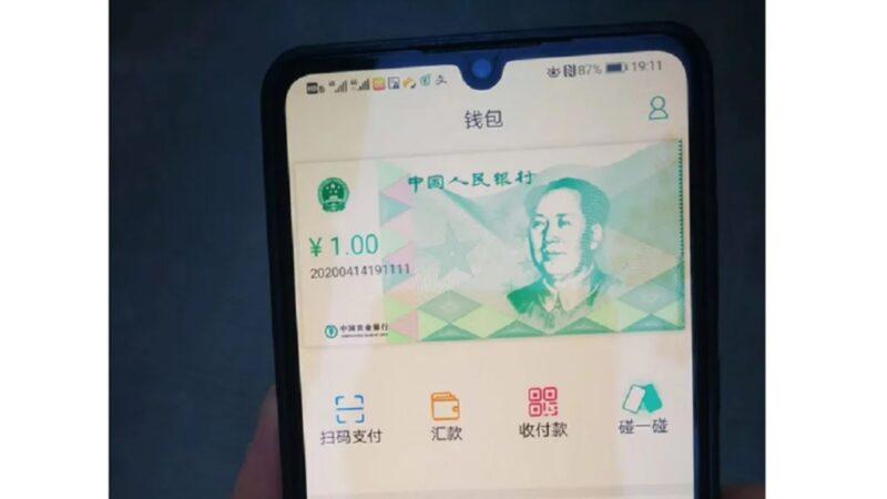 數字人民幣紅包受深圳市民質疑