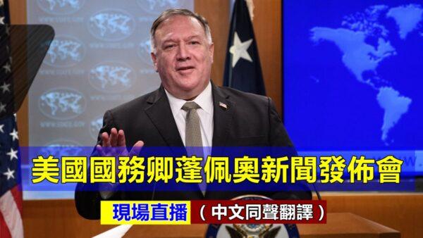 【重播】美国国务卿蓬佩奥新闻发布会