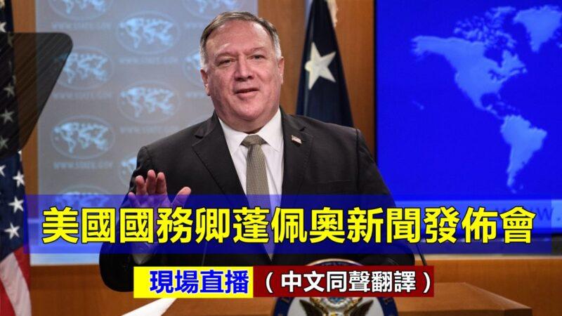 【重播】美國國務卿蓬佩奥新聞發布會