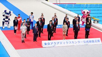 奥运游泳馆开启 东京建成所有奥运新场馆