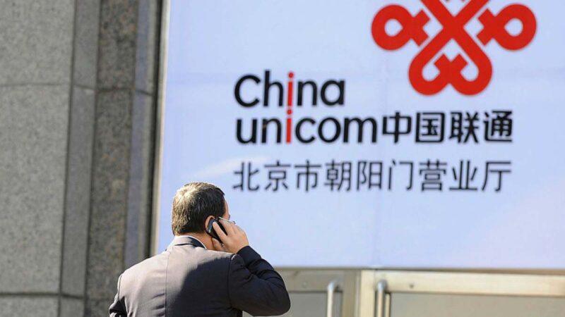 FCC要求司法部等評估 中國聯通對美潛在安全威脅
