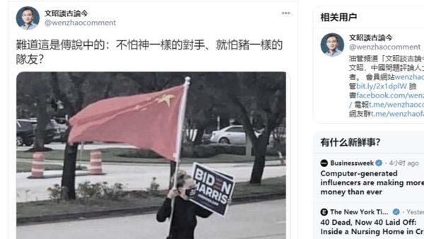 纽时:当过团支书入过党的美国华人 决定选拜登