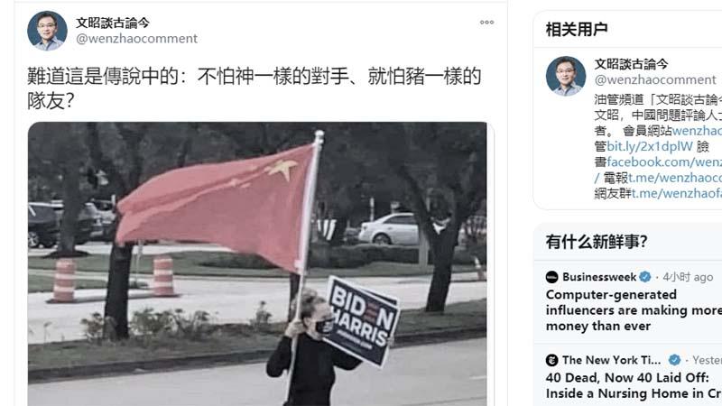 紐時:當過團支書入過黨的美國華人 決定選拜登