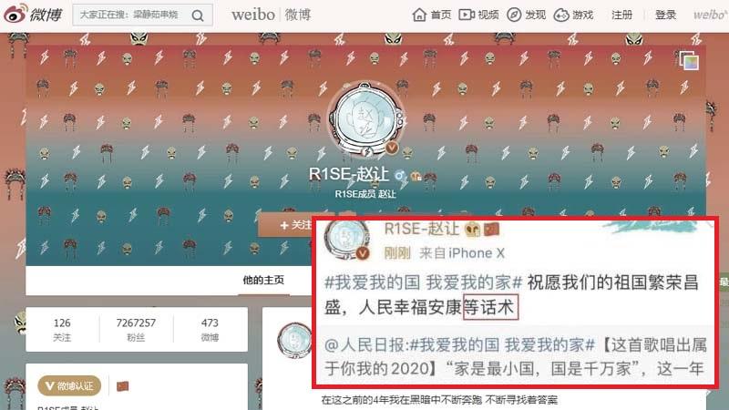 陸明星微博發「愛國貼」 多出三字露官宣馬腳