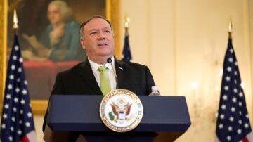 【重播】美國務卿蓬佩奧舉行新聞發佈會
