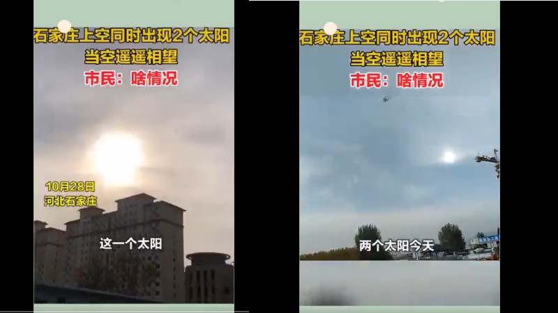 """五中全会出异象 石家庄现""""两个太阳""""(视频)"""