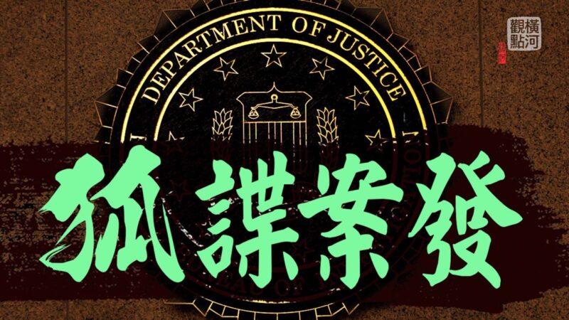 【橫河觀點】中共獵狐行動在美受挫 FBI高調逮捕中共特工