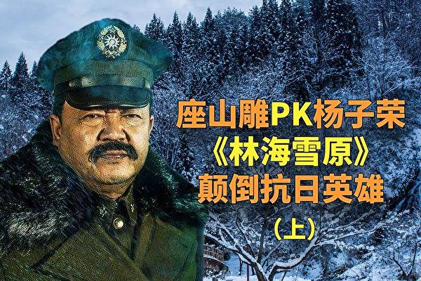 【欺世大觀】《林海雪原》座山雕PK楊子榮(上)