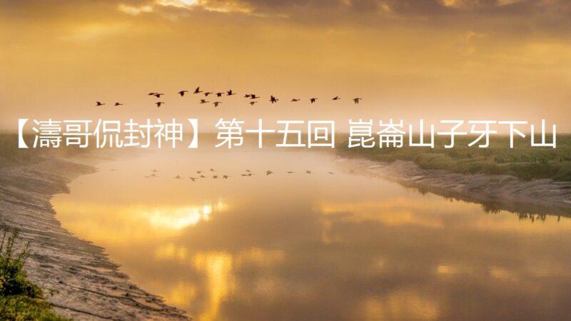 【涛哥侃封神】第十五回 昆仑山子牙下山