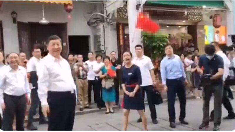 習近平考察潮州 女導遊靠太近 保鏢出手未果(視頻)