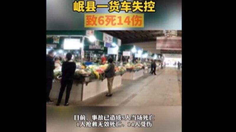 甘肃大货车冲入菜市场 酿6死14伤