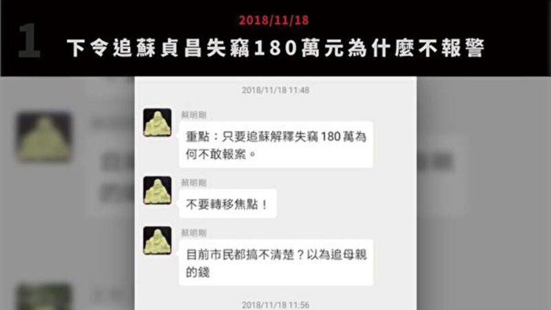 中天換照案 黃國昌曝蔡衍明介入新聞製播