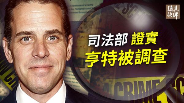 【远见快评】司法部证实调查亨特洗钱 五中公报关注点