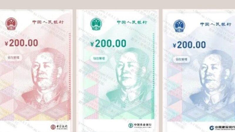 標榜「最安全」貨幣 數字人民幣尚在試行已現假幣